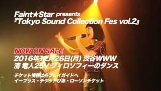 Faint⋆Star Presents Tokyo Sound Collection Fes vol.2】 日時:12月26...