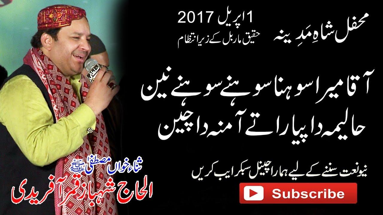 Download Aga Mera Sona Sony Sony Nain Haleema Da Piayara Amna Da Chain Al Haaj Shahbaz Qamar AfridiApril2017