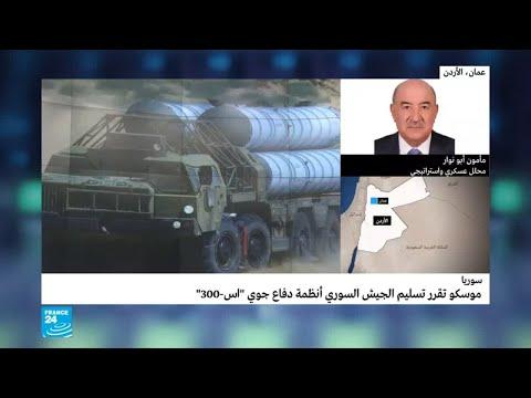 موسكو تقرر تسليم الجيش السوري أنظمة دفاع جوي إس300 ما الذي سيتغير؟  - نشر قبل 3 ساعة