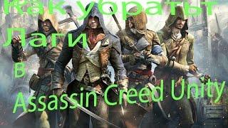 Как убрать лаги в Assassin Creed Unity