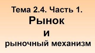 2.4. Рынок и рыночный механизм