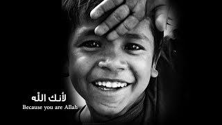 لأنك الله | Because you are Allah