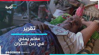 أحمد حنيش.. معلم يمني في زمن النكران