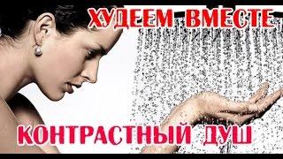 Контрастный душ, КАК убрать ЖИВОТ в домашних условиях