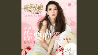 penny tai the love you want night version