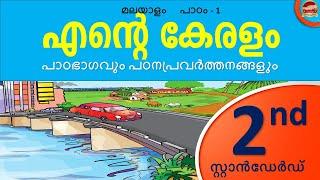 Std 2 Malayalam Unit 1 | Ente Keralam | Ente Keralam Class 2 | Ente Keralam Class 2 Activities