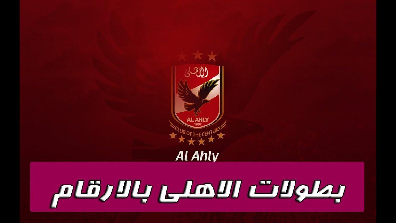 بطولات نادي الاهلي المصري Youtube
