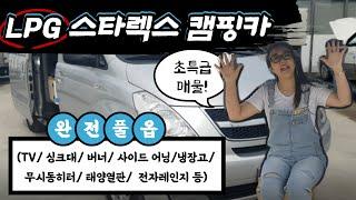 [원더풀카] 초특급 매물!  LPG 스타렉스 캠핑카 중…