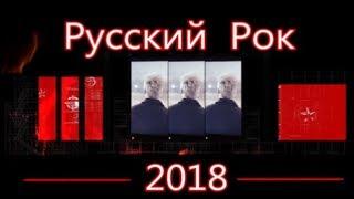 Русский Рок +++  Клипы Новинки +++  Осень 2018