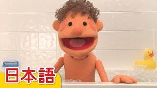 おふろのうた | 童謡 | Super Simple 日本語 thumbnail