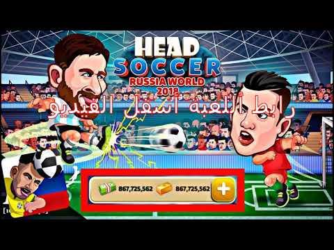 تحميل لعبة head soccer مهكرة للايفون