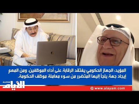 الجهاز الحكومي يفتقد الرقابة على أداء الموظفين  - 19:00-2020 / 7 / 7