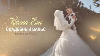 Свадебный Вальс - Karina Evn  (Eugene Star remix)