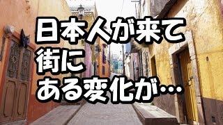 「何で日本人が住むとこうなるんだ!?」メキシコ人、日本人が街に増えたら想像だにしない事が起こったとビックリ仰天したこととは…【海外の反応】