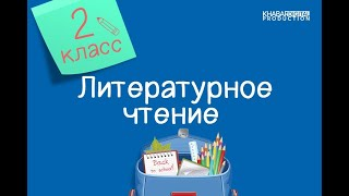 Литературное чтение 2 класс Зимние виды спорта 15 01 2021