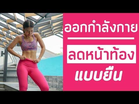 ออกกำลังกายเพื่อลดน้ำหนักของช่องท้องที่บ้าน