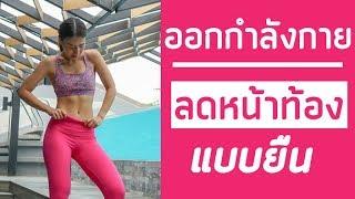 ออกกำลังกายลดหน้าท้องแบบยืน ท่าง่าย สำหรับผู้เริ่มต้น   Booky Healthyworld