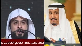 Infront of King Salman Quran Recitation Sheikh Khaled Al Jalil