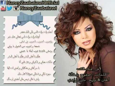 Nancy Zaabalawi aridak