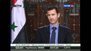Президент Сирии Башар Асад дал эксклюзивное интервью.