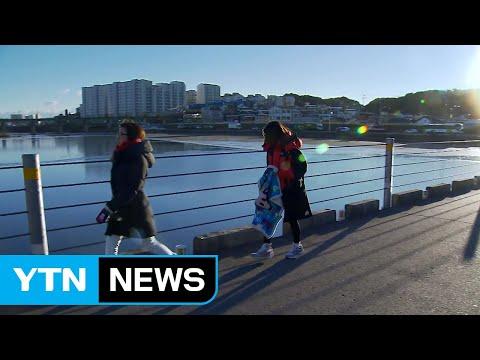 [날씨] 겨울 시작부터 강추위 엄습...오늘 서울 -7도 / YTN