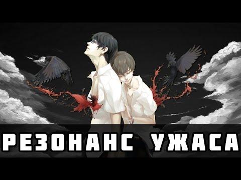 [Аниме Обзор] Резонанс Ужаса/ Резонанс Ужаса / Zankyou no Terror  - Nya Project