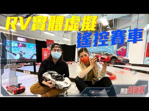 【馬路特派員】RV實體虛擬遙控賽車