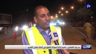 اغلاقات جزئية لبعض شوارع العاصمة للبدء بصيانتها - (28-8-2017)