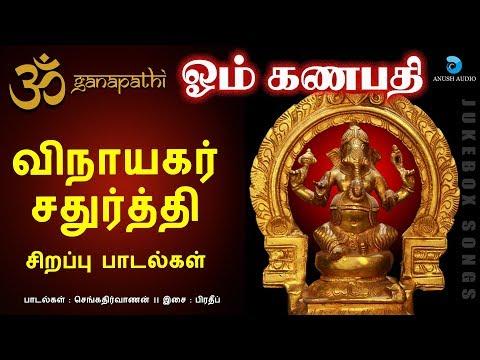 விநாயகர்-சதுர்த்தி-சிறப்பு-பாடல்கள்- -vinayagar-chaturthi-special-songs- -anush-audio