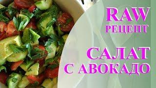 Салат с авокадо и помидорами. Очень вкусный рецепт