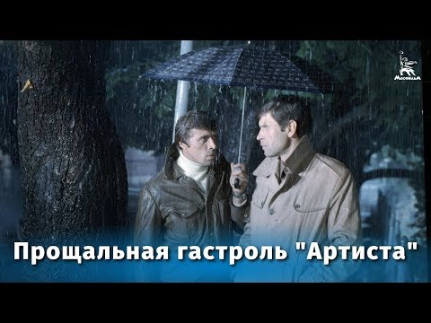 Прощальная гастроль «Артиста» (детектив, реж. Александр Файнциммер, 1979 г.)