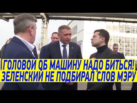 Зеленского ВЫВЕЛ ИЗ СЕБЯ мэр Кременчуга своим Упрямством