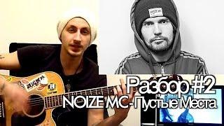 show MONICA Разбор #2 - Noize Mc - Пустые места (как играть урок)