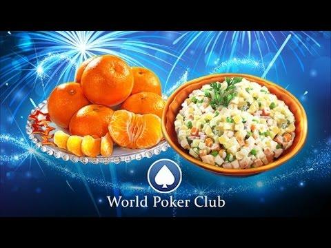 World Poker Club | О ПРОШЛОМ