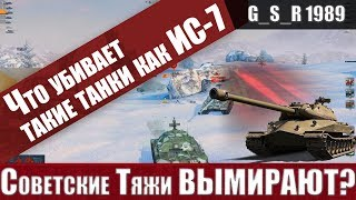 WoT Blitz - КОНЕЦ СОВЕТСКИХ ТЯЖЕЙ.За и ПРОТИВ танка ИС-7 - World of Tanks Blitz (WoTB)