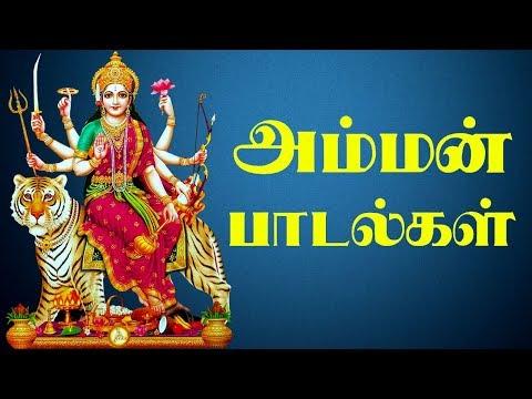 Amman songs In Tamil | Best Tamil Devotional Songs