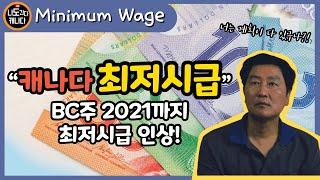 캐나다 최저임금은 얼마? 2020년 6월1일 BC주 최…
