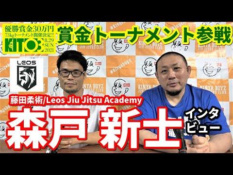 【インタビュー】KIT 03賞金トーナメント参戦・森戸新士【ブラジリアン柔術】