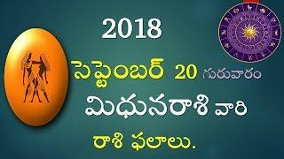 Mithuna Rasi September 20th 2018||Daily Horoscope||Astrology||Rasi||V Prasad Health Tips Telugu||