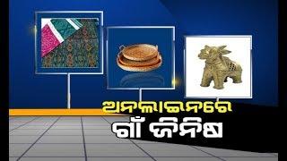 Damdar Khabar: Buy Craft Village Products Online