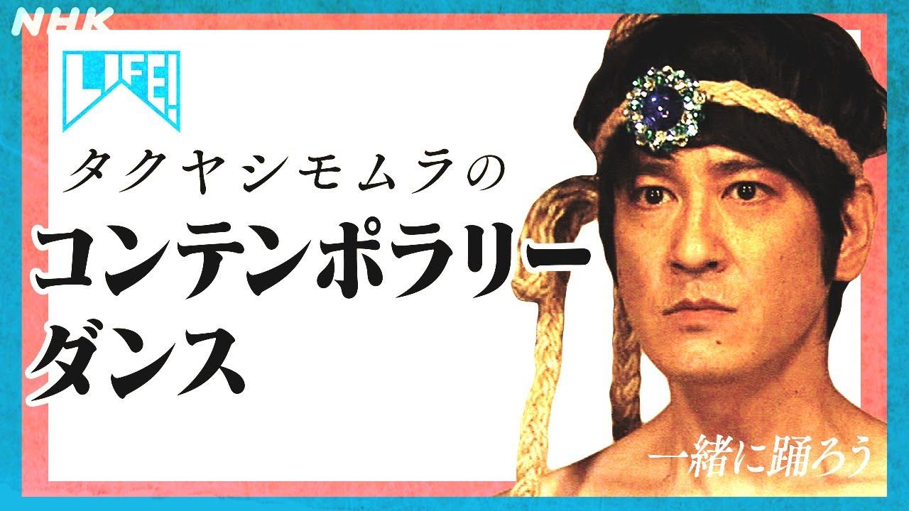 LIFE!] タクヤシモムラのコンテンポラリーダンス   NHK - YouTube