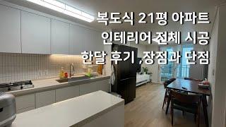 복도식 21평 아파트 인테리어 시공 한달 후기, 좁은…