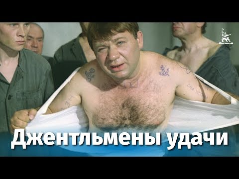 Джентльмены удачи (комедия, реж. Александр Серый, 1971 г.) - Видео онлайн