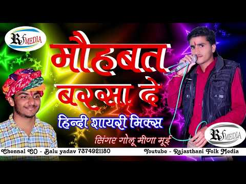 मोहब्बत बरसा दे || Hindi Shayari Mix Song || Rajasthani New Song || Golu Meena || full audio