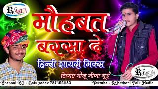 मोहब्बत बरसा दे || Hindi Shayari Mix Song || Rajasthani New Song || Golu Meena || full audio