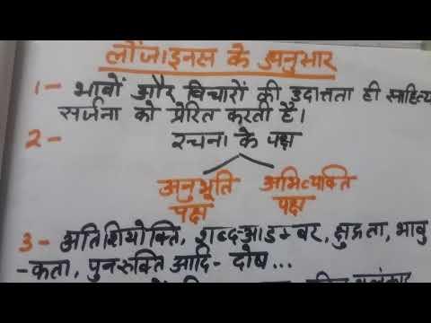 Pashchatya kavyashashtr-7-lonzinus-theory imp for hindi tgt pgt net in dsssb KVS nvs hindi all exams