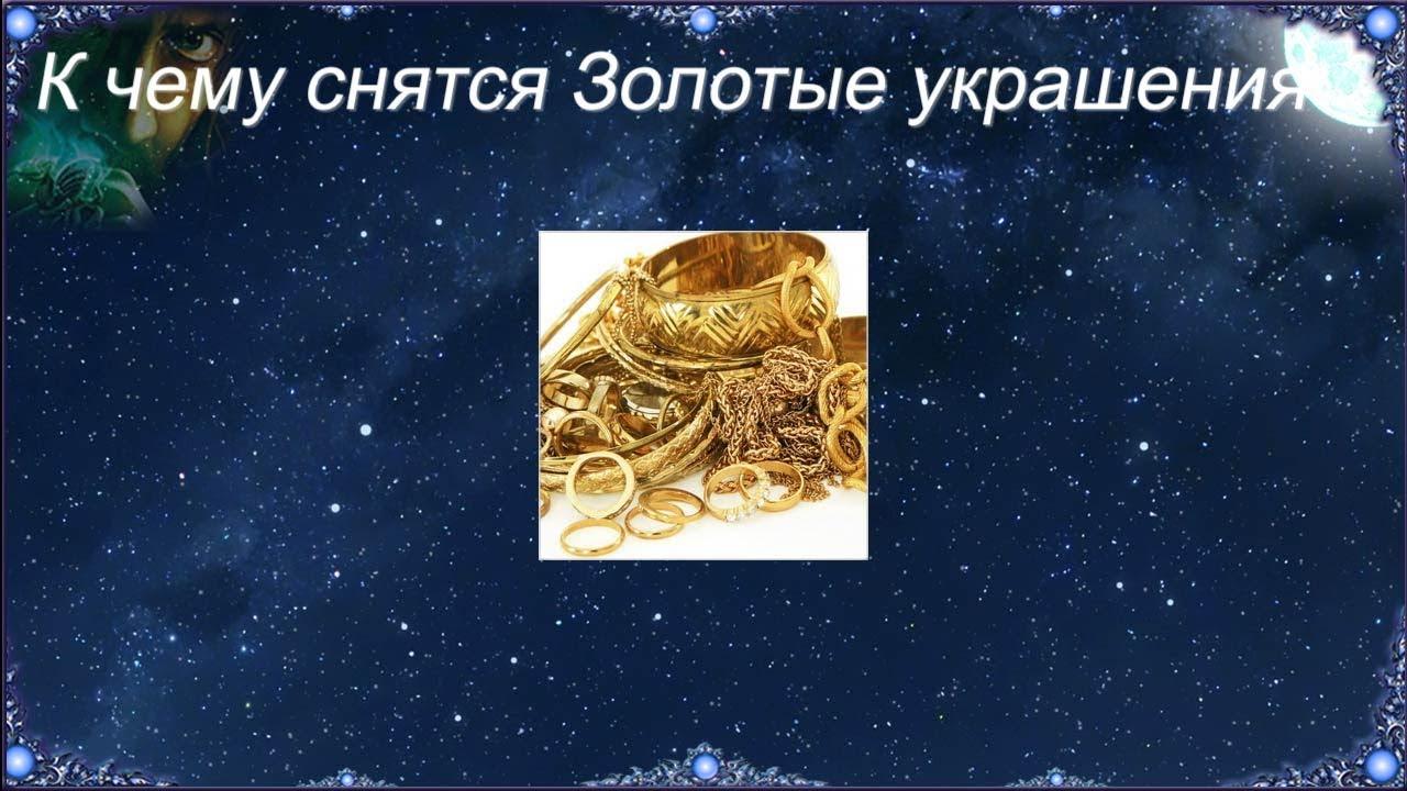 36abda81f1e6 К чему снятся Золотые украшения (Сонник)