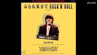TOM☆CAT - ふられ気分でRock'n' Roll