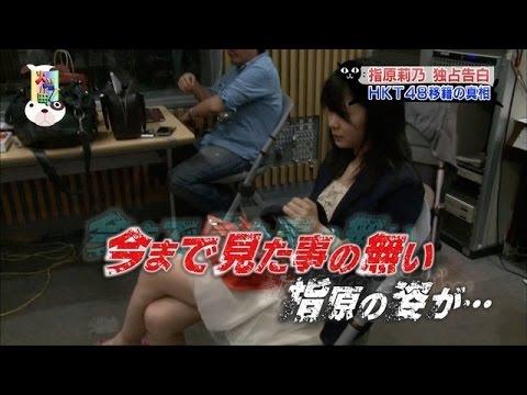 HKT48指原莉乃ツイッターでファンに激怒!?
