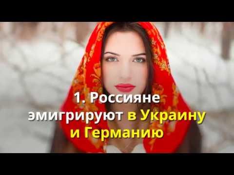 Куда больше всего эмигрируют представители славянских стран?